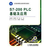 【正版直发】S7-200PLC基础及应用 赵全利,李会萍,贾磊 9787111297369 机械工业出版社