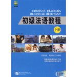 初级法语教程 上册(附光盘) 王秀丽著 9787561923962 北京语言大学出版社 新华正版 全国70%城市次日达
