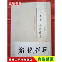 【二手9成新】六一诗话冷斋夜话[宋]欧阳修、[宋]凤凰出版社