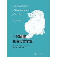 一只猫的生活与哲学观(电子书)