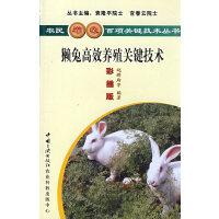 獭兔高效养殖关键技术