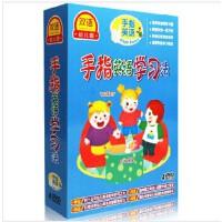 原装正版 幼教 动画片 DVD 双语不用教 手指英语学习法 4DVD 少儿启蒙学习视频