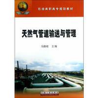 天然气管道输送与管理 冯春艳 石油工业出版社 9787502196165