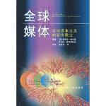 全球媒体: 全球资本主义的新传教士(美)赫尔曼,(美)麦克切斯尼,甄春亮天津人民出版社9787201037554