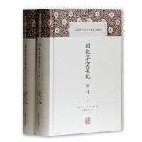 阅微草堂笔记(全二册)(中国古代名著全本译注丛书)