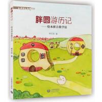 胖圆游历记――绘本拼音教学法(小学语文教师书林)
