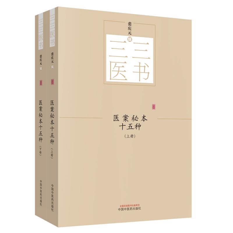 三三医书:医案秘本十五种 具有重大历史影响的中医药巨著!