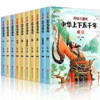 写给儿童的中华上下五千年(全10册 彩图注音版)