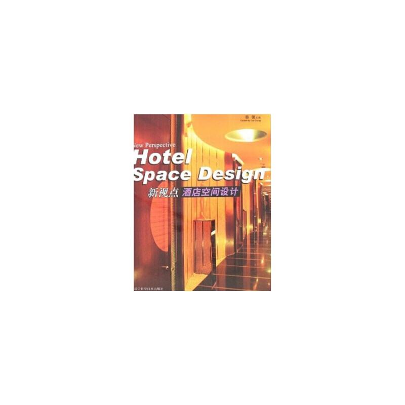 正版 酒店空间设计 蔡强 9787538146974 拓宇腾飞图书专营店