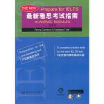 雅思考试指南 学术类(书+2磁带) 9787302051084