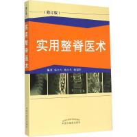 实用整脊医术(修订版)