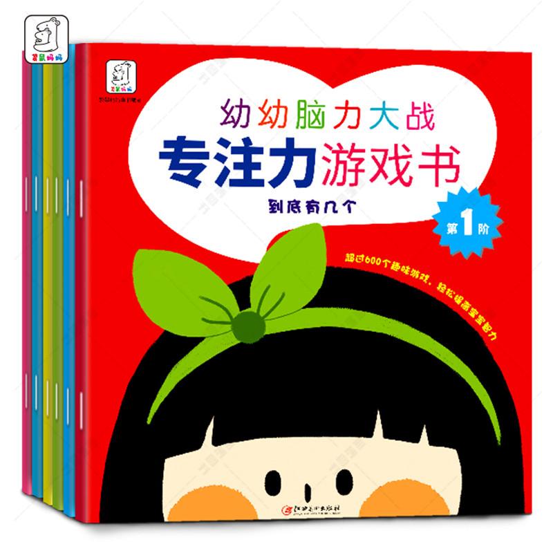 全6册袋鼠妈妈 幼幼脑力大战专注力训练游戏书0-3岁儿童注意力训练专注力训练玩具亲子游戏书3-6岁儿童书籍逻辑思维训练益智游戏书 专注力训练 0-6岁