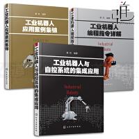 3本 工业机器人与自控系统的集成应用+编程指令详解+应用案例集锦 工业机器人技术书籍 PLC控制系统 机器人与视觉系统