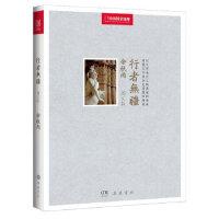 行者无疆(中国国家地理全新修订图文版) 余秋雨 岳麓出版社 9787553800356