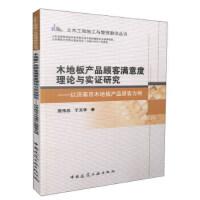 【二手书9成新】木地板产品顾客满意度理论与实证研究:以济南市木地板产品顾客为例周伟忠,于文华9787112182404