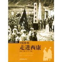 【新书店正版】1939年:走进西康孙明经 摄影,张鸣 撰述山东画报出版社9787806036969