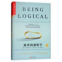 简单的逻辑学 麦克伦尼一本小书彻底改变你的思维世界人文社科哲学书逻辑学辩论逻辑思维书思维创新自我实现牛奶可乐经济学