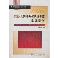 CSNA网络分析认证专家实战案例