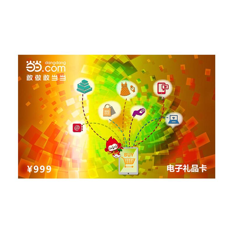 当当电子礼品卡999元(电子礼品卡无实体)