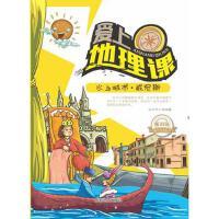 水上城市 威尼斯 成都地图出版社 9787555704331 成都地图出版社[爱知图书专营店]