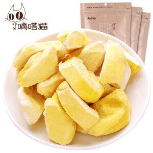 嘀嗒猫 榴莲干30g×3包 冻干果 休闲零食 美味水果干果脯