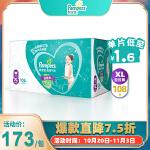 [当当自营]帮宝适 超薄干爽 婴儿拉拉裤 加大号XL108片(适合12-15kg)箱装