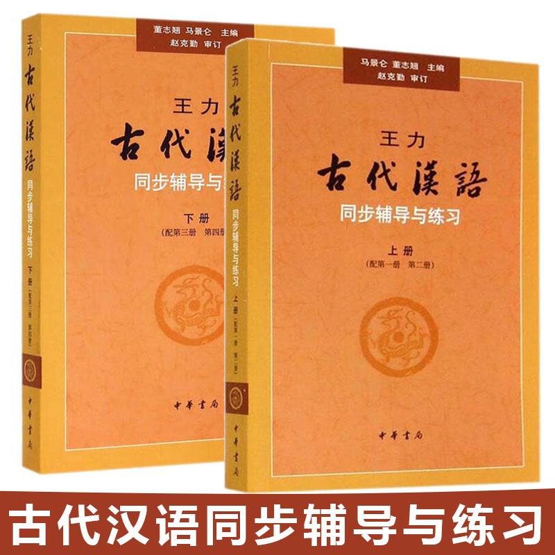 王力 古代汉语辅导书上下全2册 古代汉语同步辅导与练习 上下册 配 古代汉语 王力 中华书局王力古代汉语同步辅导与练习