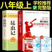 红星照耀中国+昆虫记 八年级老师推荐必读书目 共2册