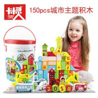 卡木灵儿童积木1-3-6岁拼装玩具益智早教男孩女孩 150pcs城市主题积木 F441