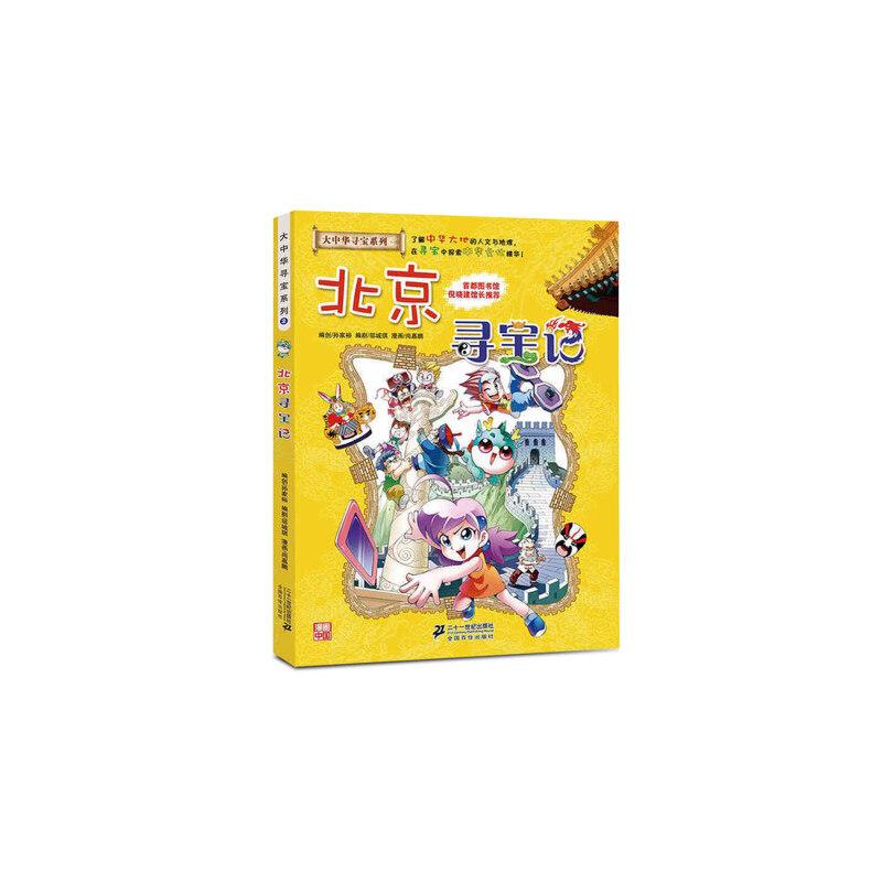 我的第一本大中华寻宝漫画书(2)北京寻宝记(升价28)ISBN:9787539179834 我的第一本大中华寻宝漫画书(2)北京寻宝记(升价28)