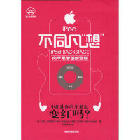 """【二手旧书9成新】ipod不同凡""""想"""" (法)若弗鲁瓦,(法)杜内斯 ,郑君,陈蕾"""