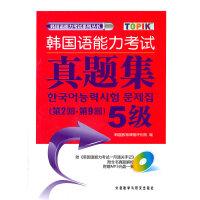 韩国语能力考试真题集(第2回-第9回)(5级)(附光盘)