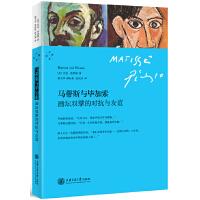 马蒂斯与毕加索――画坛双擘的对抗与友情