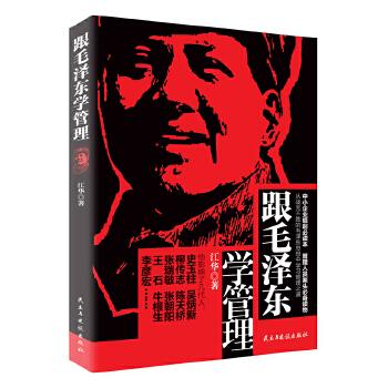 跟毛泽东学管理(pdf+txt+epub+azw3+mobi电子书在线阅读下载)