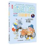 樱桃园・杨红樱注音童书 升级版:没有尾巴的狼
