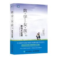 数学女孩2 费马大定理 日本数学会强力推荐数学科普书 原版全系列累计销量突破52万册 青少年硬核小说培养数学逻辑思维 9