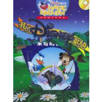 我的迪士尼英语:米奇的假日(附CD-ROM光盘一张)