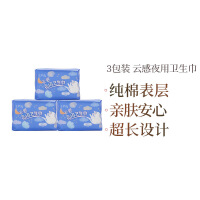 网易严选 3包装 云感 夜用卫生巾