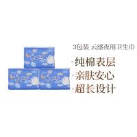 【9.23网易严选大牌日 超值专区】3包装 云感 夜用卫生巾