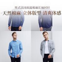 【网易严选双11狂欢】男式法国雨露棉麻长袖衬衫