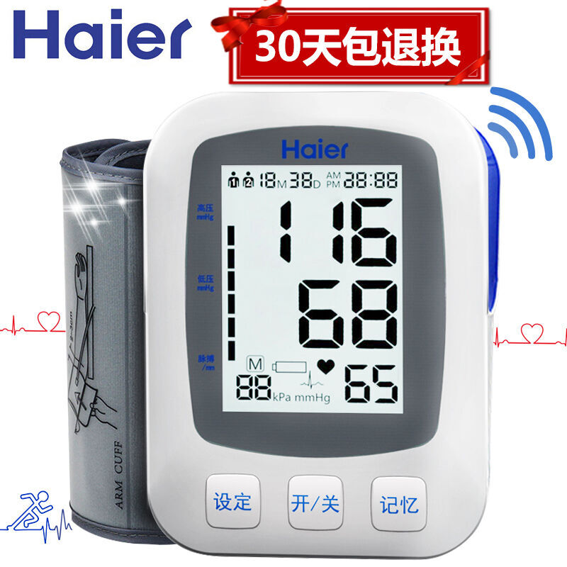 海尔 臂式电子血压计 U80AH    全自动上臂式量血压器家用血压测量仪