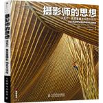 【新书店正版】摄影师的思想:迈克尔 弗里曼摄影构思与创作[英] Michael Freeman,汪梅子97871152