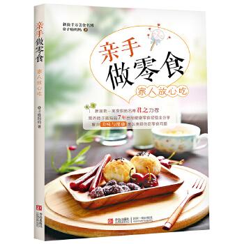 亲手做零食家人放心吃(pdf+txt+epub+azw3+mobi电子书在线阅读下载)