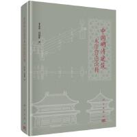中国明清建筑木作营造诠释