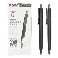晨光优品中性笔0.7按动中性笔密度材料中性笔AGPH3706 黑色 10支