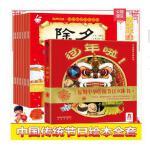 全11册中国传统节日会动的3D立体书乐乐趣过年啦幼儿童过年了亲子互动游戏故事小学生欢乐中国年春节我们的新年关于过年的有