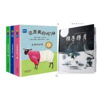 2-4岁宝宝想象力激发图画书 这是真的吗 共3册+猴子捞月 中国经典神话故事绘本 精装套装 尚童幼儿成长宝库 幼儿童宝