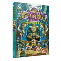[封面有磨痕-F]-儿童文学 潘宫的预言・暗黑神的黄金手杖 9787537674430