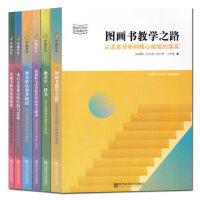 全6册 图画书类型与阅读指导 神奇的认知多棱镜 游戏性与文学性 来自真实教师的经验与反思 像童年一样美 图画书教学之路 南京师范大学出版社