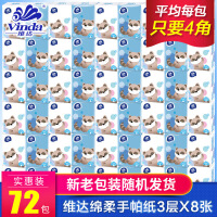 维达手帕纸3层10包海绵宝宝绵柔家用无香纸巾面巾纸餐巾纸 V0123